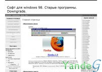Cайт - Софт для windows 98 (98files.ru)