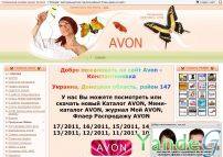 Cайт - AVON Украина, Донецкая область, город Константиновка, Дружко (avon147.at.ua)
