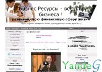 Cайт - Бизнес Ресурсы (Business Resources) (biznesdirection.at.ua)