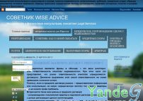 Cайт - СОВЕТНИК WISE ADVICE (covetnik-1.blogspot.com)