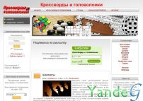 C��� - ����������� � ������ �� ����� ��������� ��������-����� (crossword-puzzle.ru)