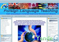 Cайт - Foreign Language Teaching (fl-teaching.ru)