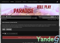 Cайт ParaDise Role Play