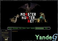 Cайт Monster Hunter