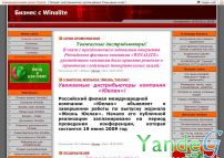 Cайт - Бизнес с Winalite (mlm-busines.ucoz.ru)