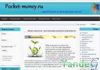 Cайт - Pocket-money - работа в Интернете (pocket-money.ru)