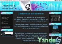 Заработок в интернете форум ucoz