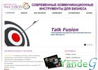 Cайт - ПОДРОБНО О ПРОДУКТАХ TALK FUSION® (talkfusions.narod.ru)