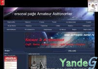 Cайт Astronomy page Amateur Astronomer